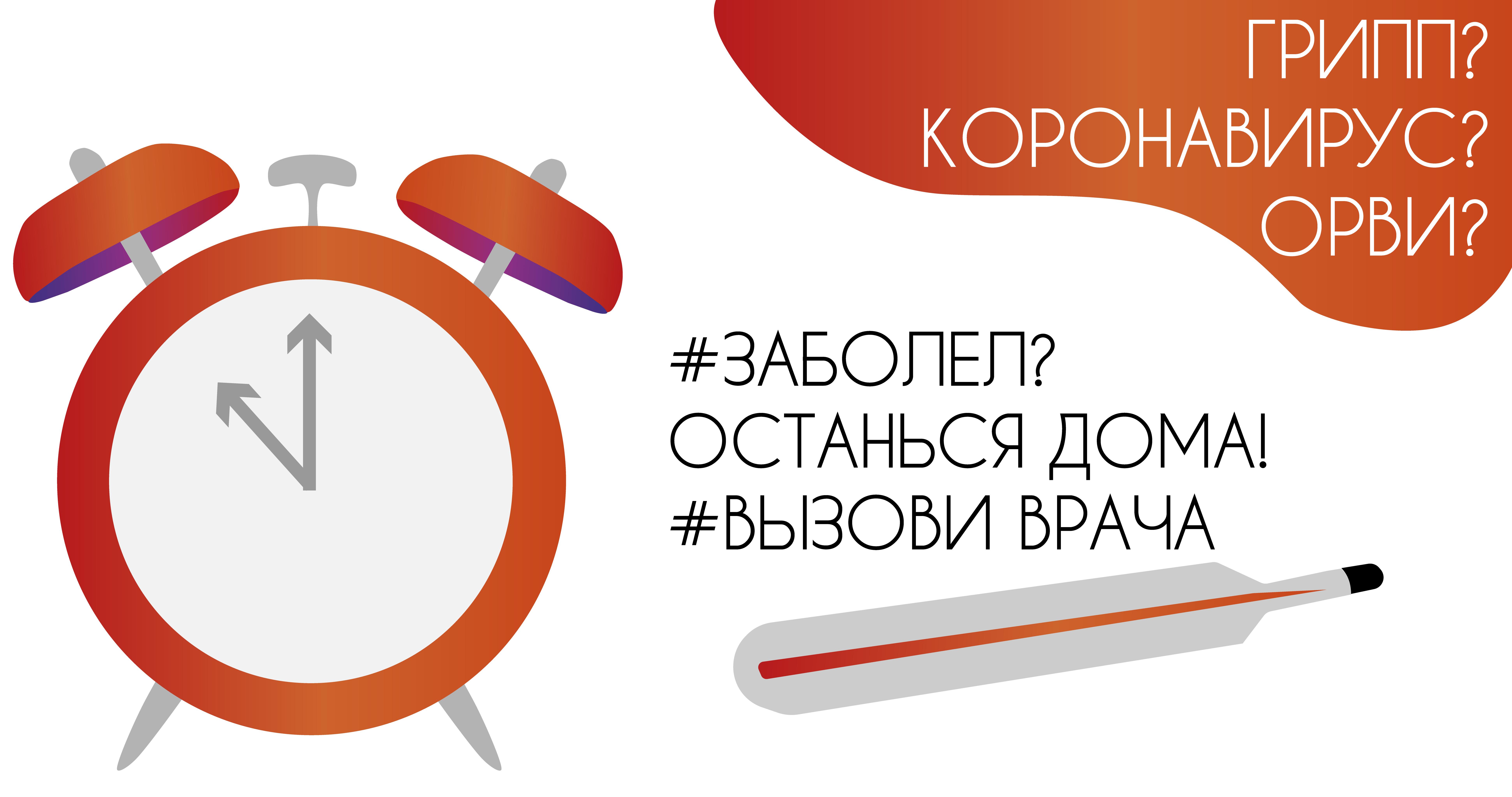 Рекомендации Минздрава Беларуси по профилактике заболевания коронавирусом